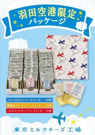 ミルク 工場 東京 チーズ
