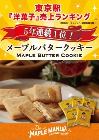 駅 お 菓子 東京 東京限定のお菓子特集!東京でしか買えないお菓子のお土産に