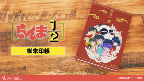アニメ らんま 1 2