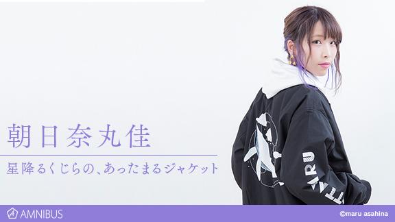 声優・朝日奈丸佳×AMNIBUSコラボ第2弾』星降るくじらの、あったまる ...
