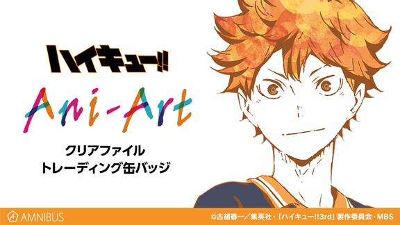 ハイキューのani Art クリアファイルとトレーディング Ani Art 缶