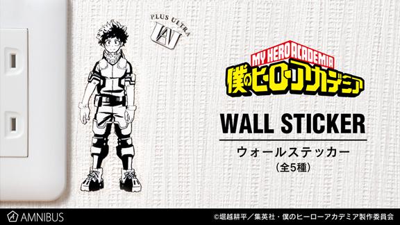 『僕のヒーローアカデミア』のウォールステッカー、落下防止リングの受注を開始!!アニメ・漫画のオリジナルグッズを販売する「AMNIBUS」にて