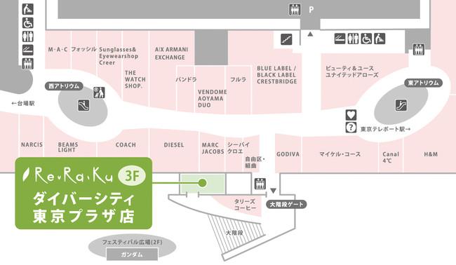 ダイバーシティ東京 プラザ店マップ