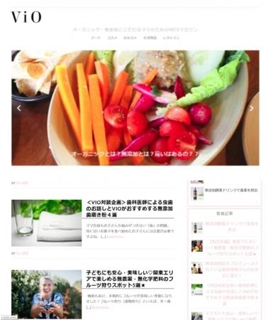 Webマガジン「ViO」