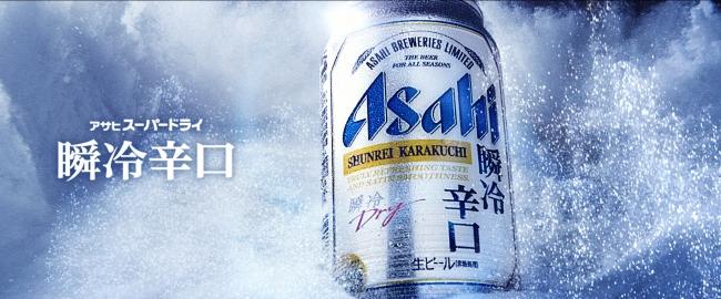 「アサヒ スーパー ドライ」の画像検索結果
