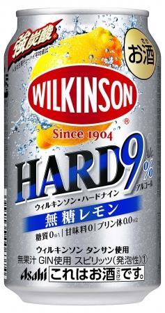 ウィルキンソン・ハードナイン 無糖レモン350缶