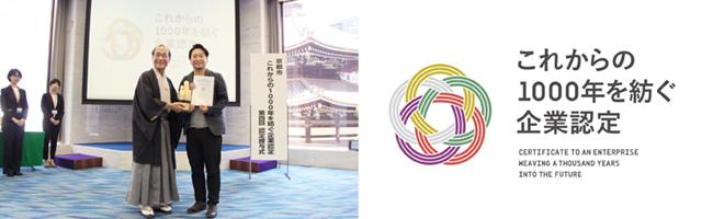 認定式にて、門川京都市長から、認定証を授与いただいた様子