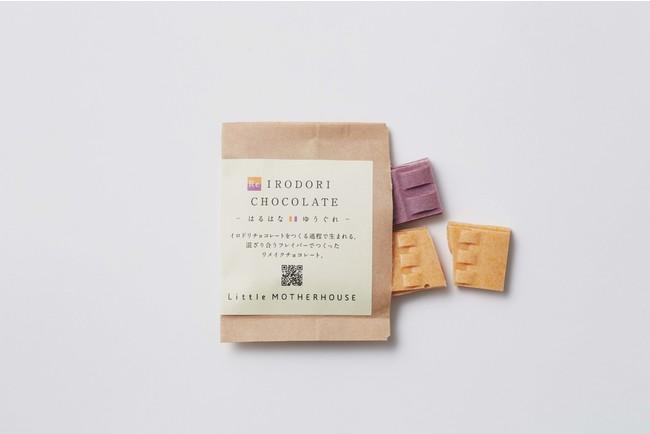 「Re IRODORIチョコレート」(購入者特典)