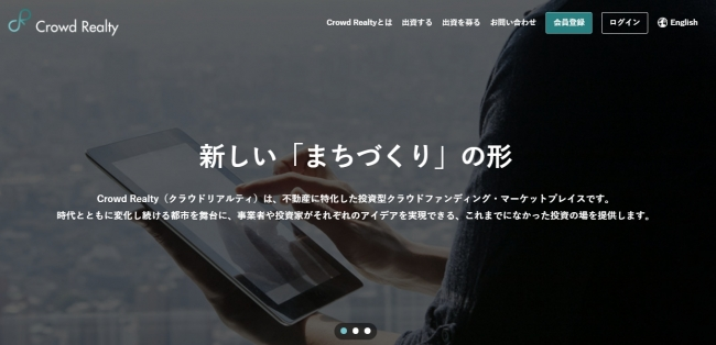 「Crowd Realty」サイトトップイメージ