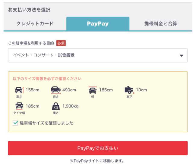 決済画面UIイメージ