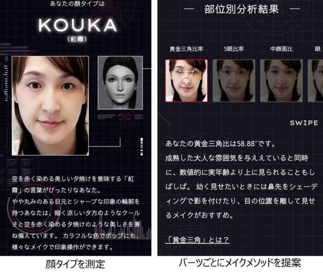 Kate 顔 診断 KATE公式LINE「MAKEUP LAB.」がOPEN...