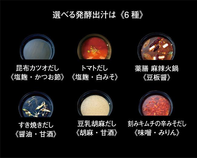 選べる発酵出汁は6種