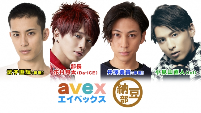 「Da-iCE」の花村想太部長率いる「avex納豆部」