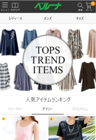 ファッション通販サイト「ベルーナ」