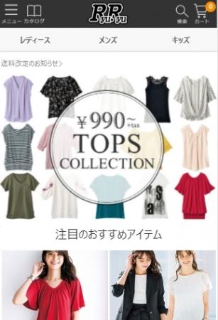 ファッション通販サイト「RyuRyu」