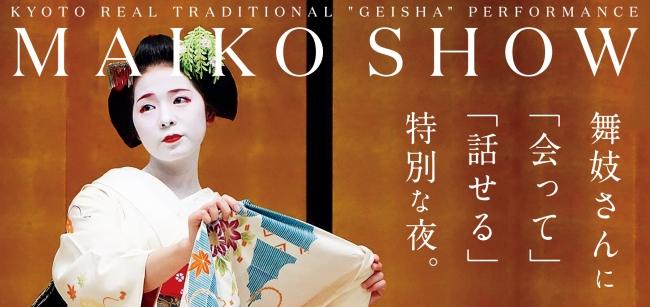 「MAIKO SHOW」京都グランベルホテル