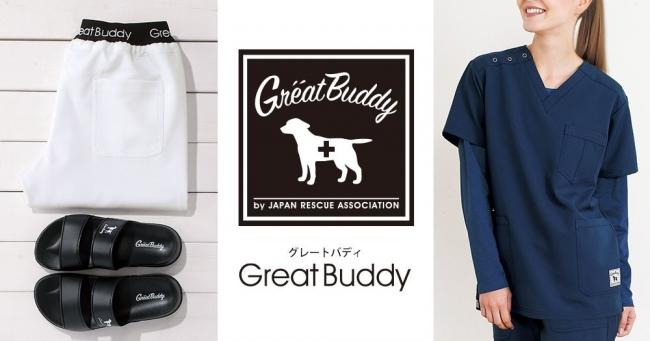 「グレートバディ Great Buddy」医療ウェア・グッズ