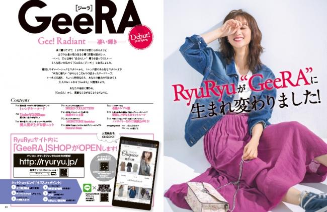 GeeRA ページ見本