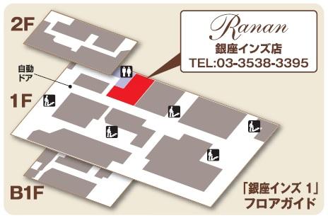 Ranan銀座インズ店 フロアマップ