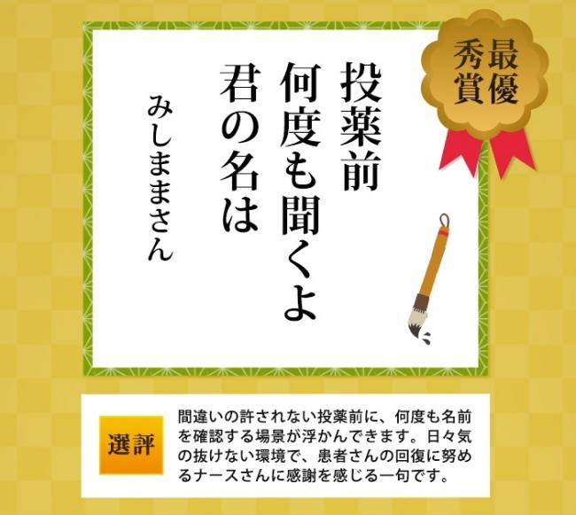 第3回「ナース川柳」受賞作品