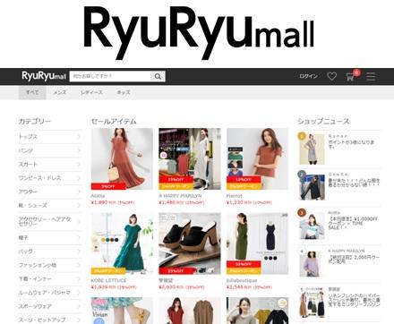 RyuRyu mall トップページ