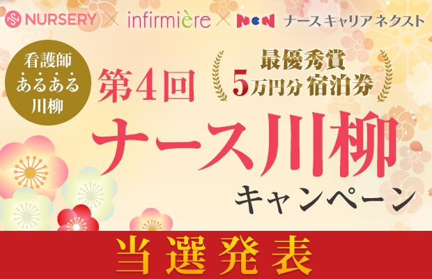 看護の日応援最大 5 万円分の宿泊券プレゼント!「ナース川柳」キャンペーン