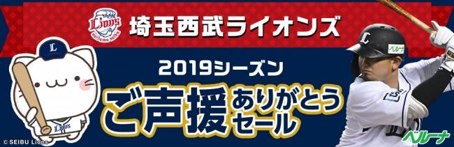 ベルーナは埼玉西武ライオンズのオフィシャルスポンサーです