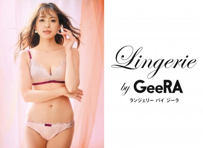 「Lingerie by GeeRA」を2019年11月27日にZOZOTOWNにオープン