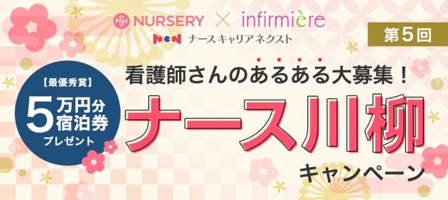 看護の日応援>最大5万円分の宿泊券プレゼント!「ナース川柳」キャンペーン