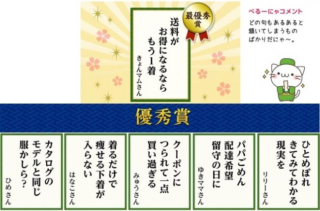 お買物あるある川柳キャンペーン前回受賞作品