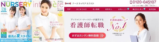 ナースリー夏号・アンファミエ春号・ナースキャリアネクストWEBサイト