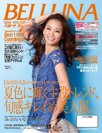 3ace83c71ace6 ミセス向けファッション通販カタログ「BELLUNA(ベルーナ)2016年夏号」4 ...