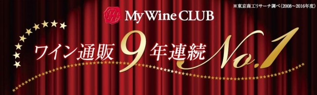 9年連続ワイン通販国内売上高1位