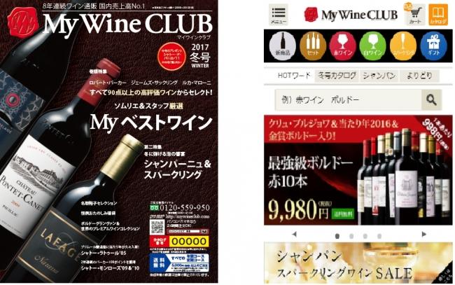 17冬ワインカタログ・Webサイト