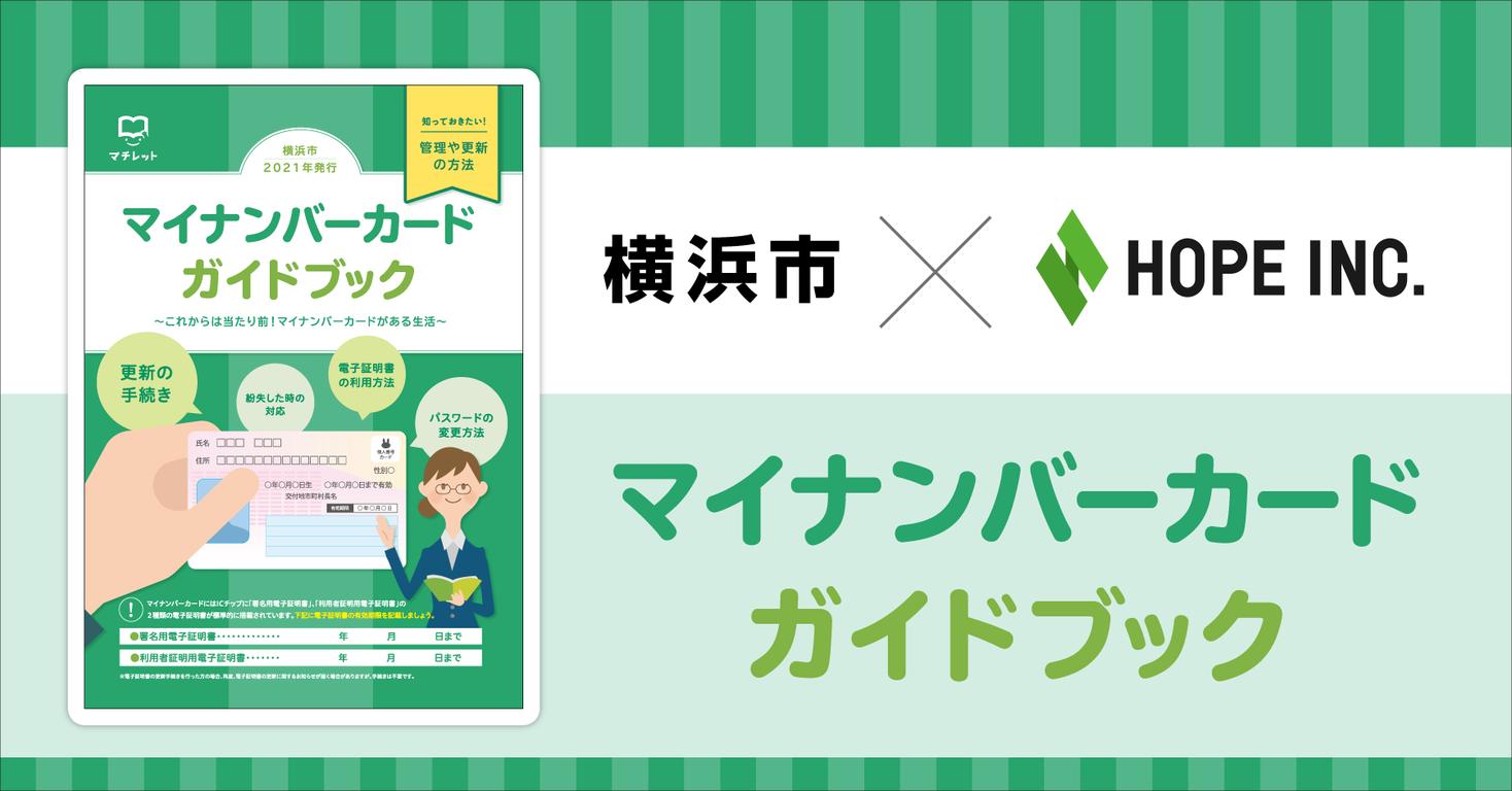 横浜 市 マイ ナンバーカード 予約