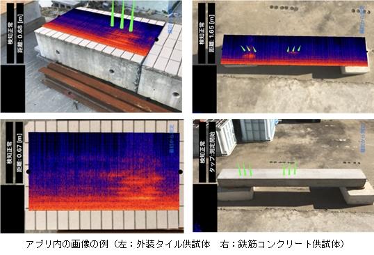 AR技術を応用した外装タイルおよびコンクリートの簡易打音検査 ...