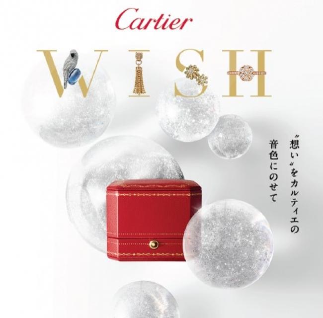 """""""Cartier WISH"""""""