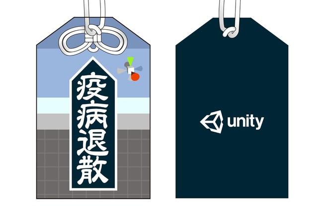 Unity疫病退散お守り