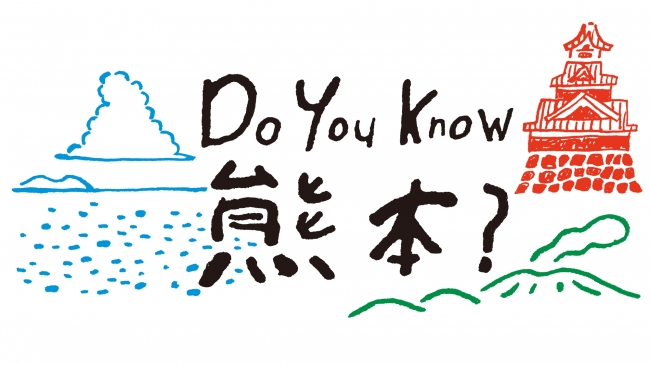 Do you know 熊本?ロゴ