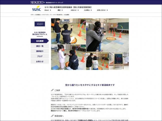 セキドグループ各社詳細