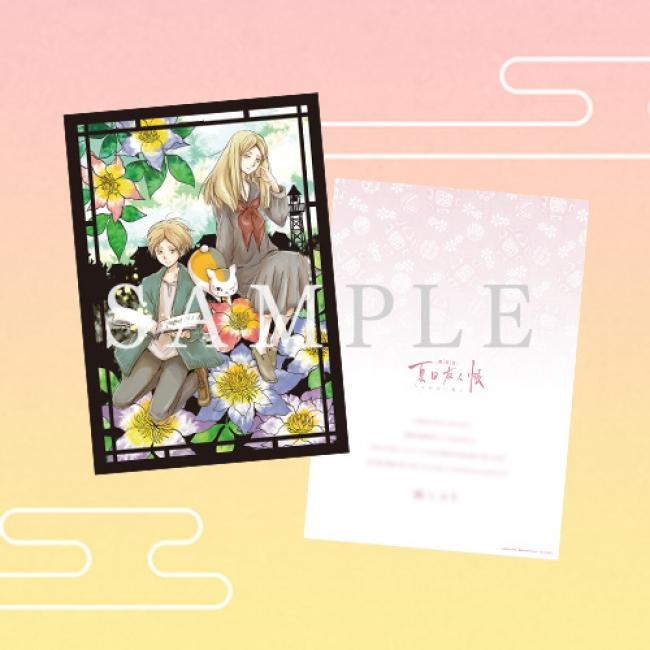 緑川ゆき先生描き下ろしA4イラストメッセージカード