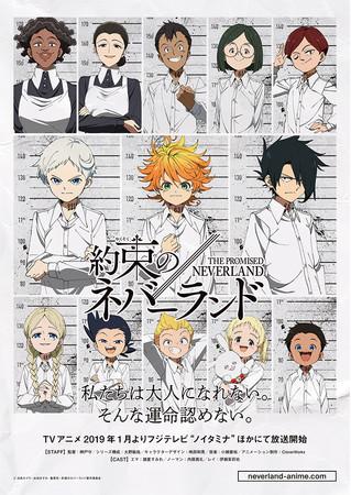 TVアニメ『約束のネバーランド』ジャンプスペシャルアニメフェスタにて ...