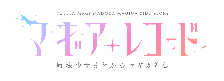 外伝 魔法 少女 マギア レコード まどか マギカ