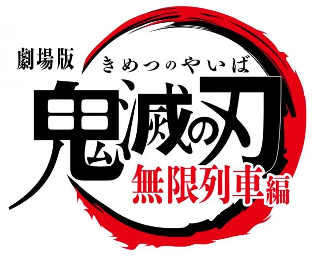 劇場版 鬼滅の刃 無限列車編2020年劇場公開決定 株式会社