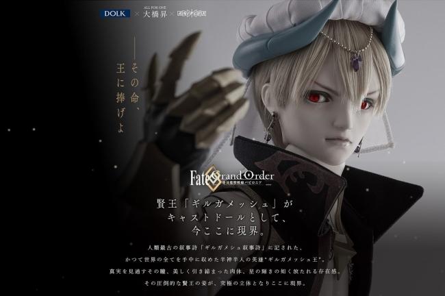TVアニメ「Fate/Grand Order ,絶対 魔獣戦線バビロニア,」より賢