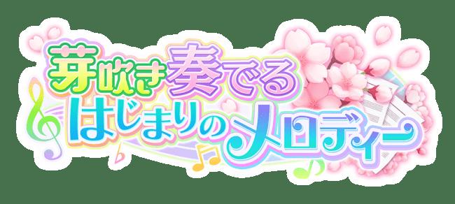 リズムゲームアプリ「22/7 音楽の時間」にてリリース記念イベントと初の大型コラボ「〈物語〉シリーズコラボイベント」開催決定!