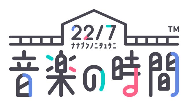 時間 の 7 22 音楽