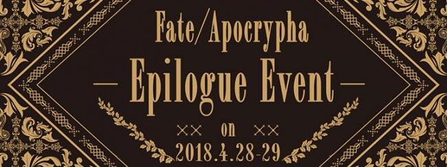 FateApocrypha Epilogue Event