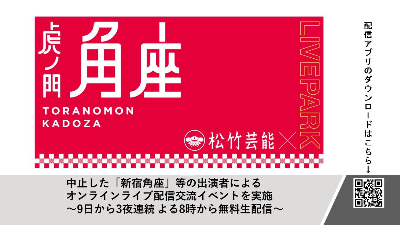 東京ドームイベント中止
