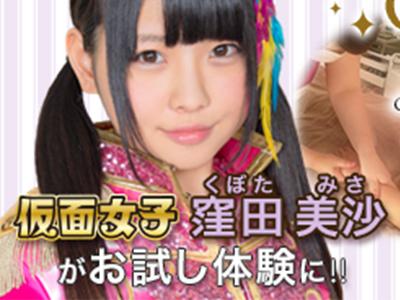 国民的地下アイドル「仮面女子」メンバーのみーしゃんがトラコレ特別シンデレラプランを体験!